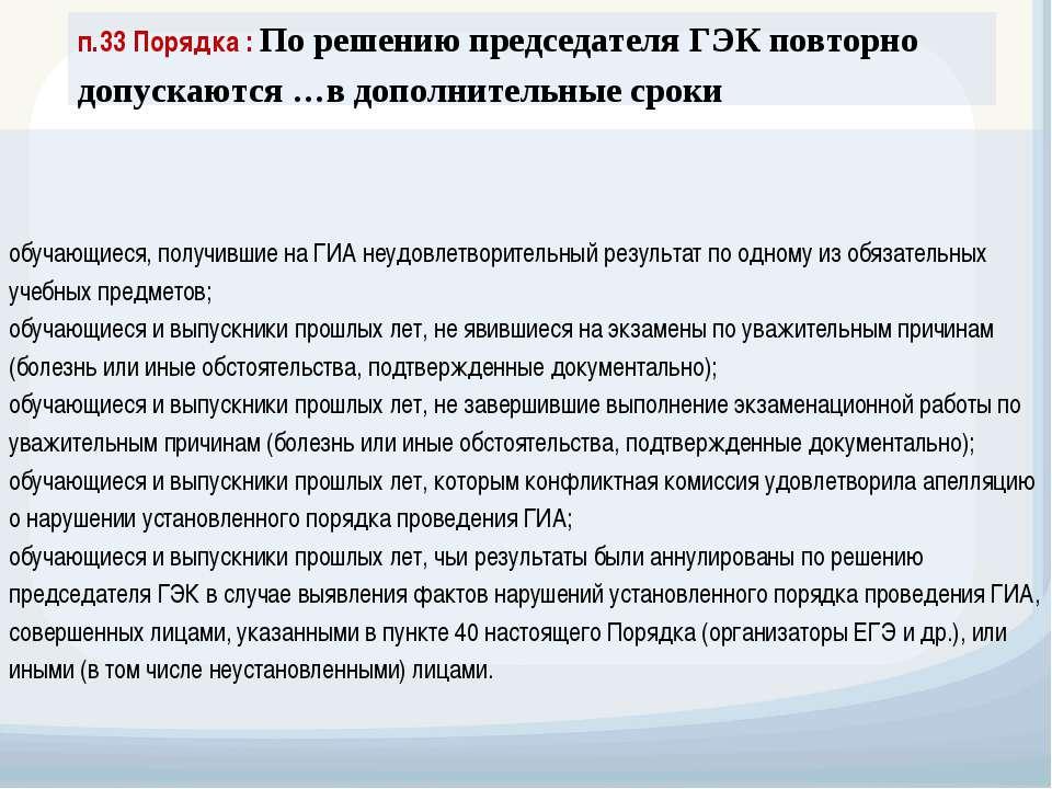 п.33 Порядка : По решению председателя ГЭК повторно допускаются …в дополнител...