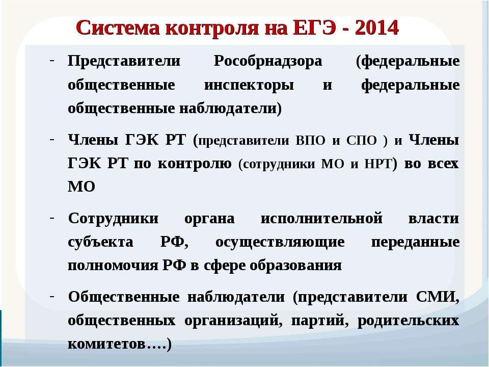 Система контроля на ЕГЭ - 2014 Представители Рособрнадзора (федеральные общес...