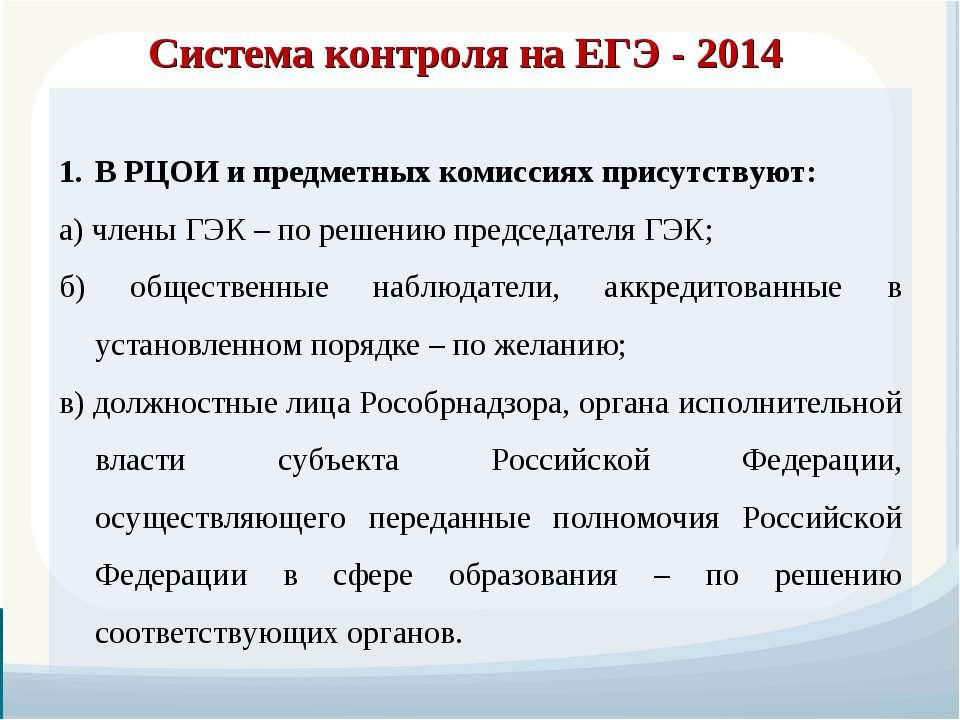 Система контроля на ЕГЭ - 2014 В РЦОИ и предметных комиссиях присутствуют: а)...