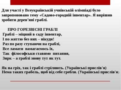 Для участі у Всеукраїнській учнівській олімпіаді було запропоновано тему «Сад...