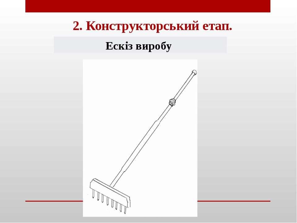 2. Конструкторський етап. Ескіз виробу