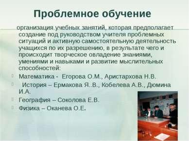 Проблемное обучение организация учебных занятий, которая предполагает создани...