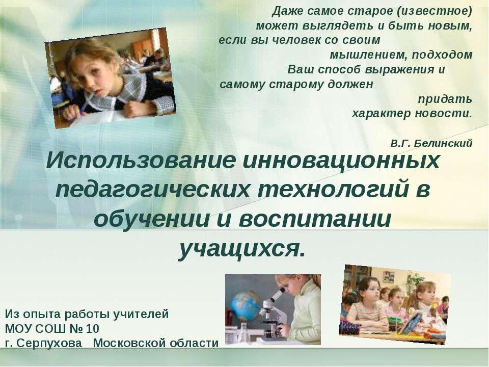 Использование инновационных педагогических технологий в обучении и воспитании...