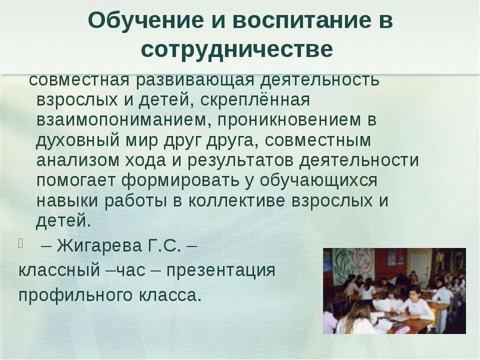 Обучение и воспитание в сотрудничестве совместная развивающая деятельность вз...