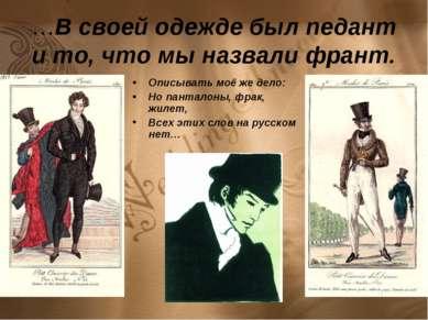 …В своей одежде был педант и то, что мы назвали франт. Описывать моё же дело:...