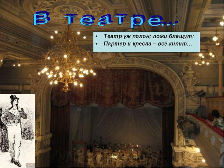Театр уж полон; ложи блещут; Партер и кресла – всё кипит…
