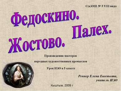 С(к)ОШ № 5 VIII вида Урок ИЗО в 5 классе Кыштым, 2009 г Реннер Елена Евгеньев...