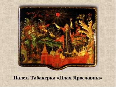 Палех. Табакерка «Плач Ярославны»