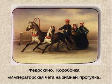 Федоскино. Коробочка «Императорская чета на зимней прогулке»