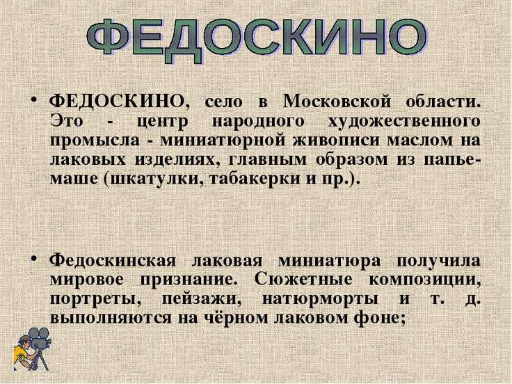 ФЕДОСКИНО, село в Московской области. Это - центр народного художественного п...