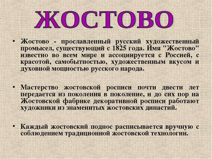 Жостово - прославленный русский художественный промысел, существующий с 1825 ...