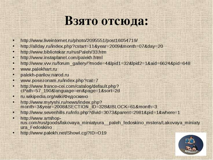 Взято отсюда: http://www.liveinternet.ru/photo/2095551/post16054719/ http://a...