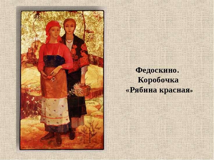 Федоскино. Коробочка «Рябина красная»