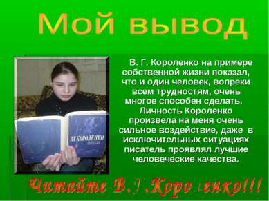 В. Г. Короленко на примере собственной жизни показал, что и один человек, воп...