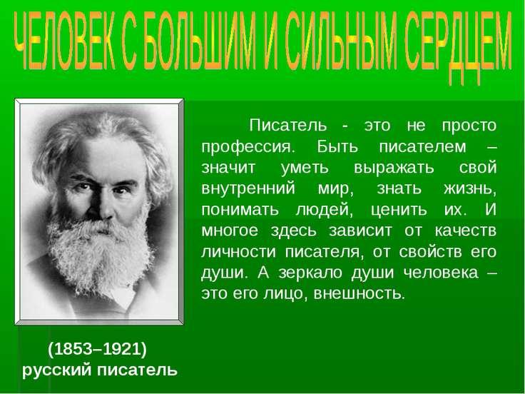 (1853–1921) русский писатель Писатель - это не просто профессия. Быть писател...