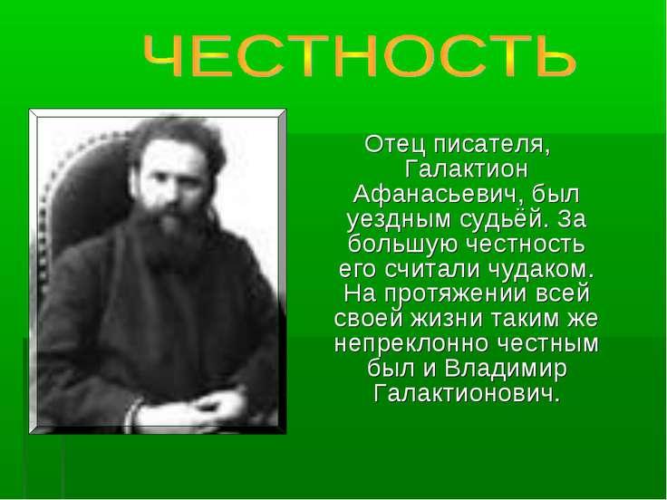 Отец писателя, Галактион Афанасьевич, был уездным судьёй. За большую честност...