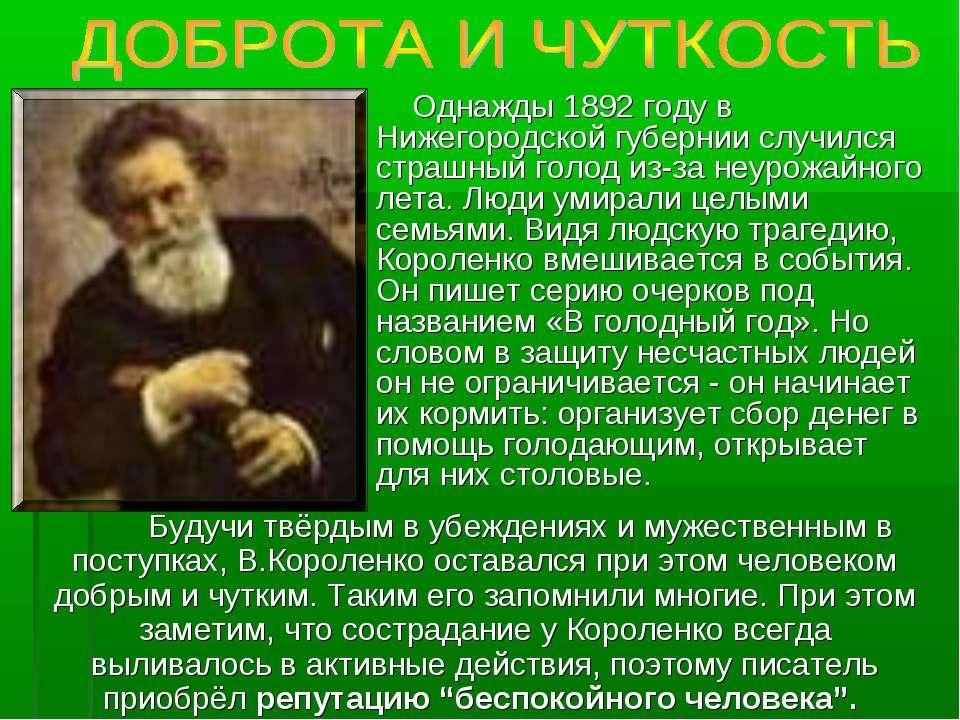 Будучи твёрдым в убеждениях и мужественным в поступках, В.Короленко оставался...