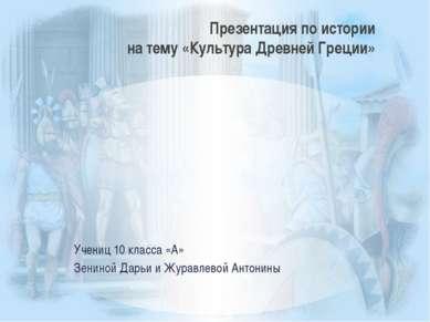 Учениц 10 класса «А» Зениной Дарьи и Журавлевой Антонины Презентация по истор...