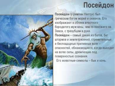 Посейдон Посейдон(у римлян Нептун) был греческим богом морей и океанов. Его ...