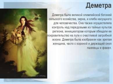 Деметра Деметра была великой олимпийской богиней сельского хозяйства, зерна, ...