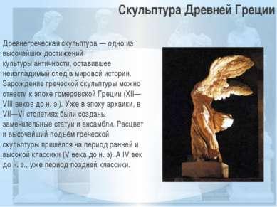 Скульптура Древней Греции Древнегреческаяскульптура— одно из высочайших дос...