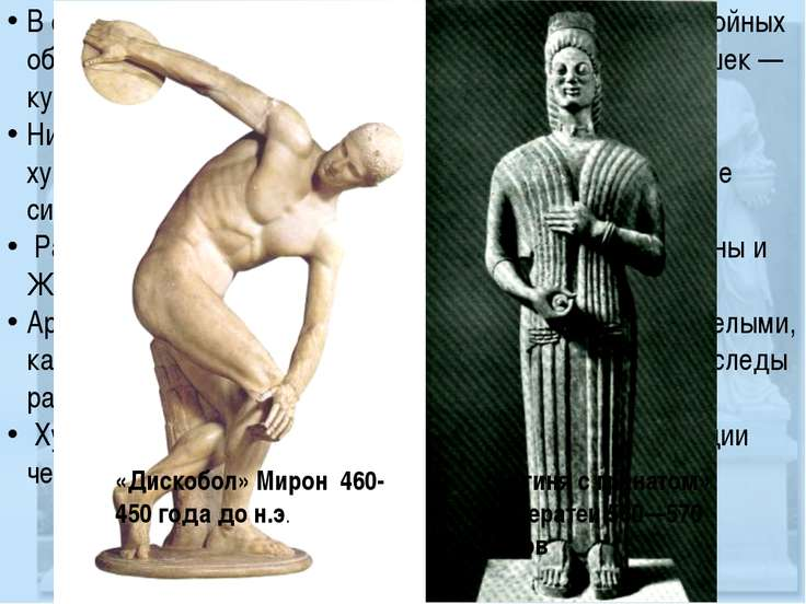 В скульптуре архаической эпохи преобладают статуи стройных обнаженных юношей ...