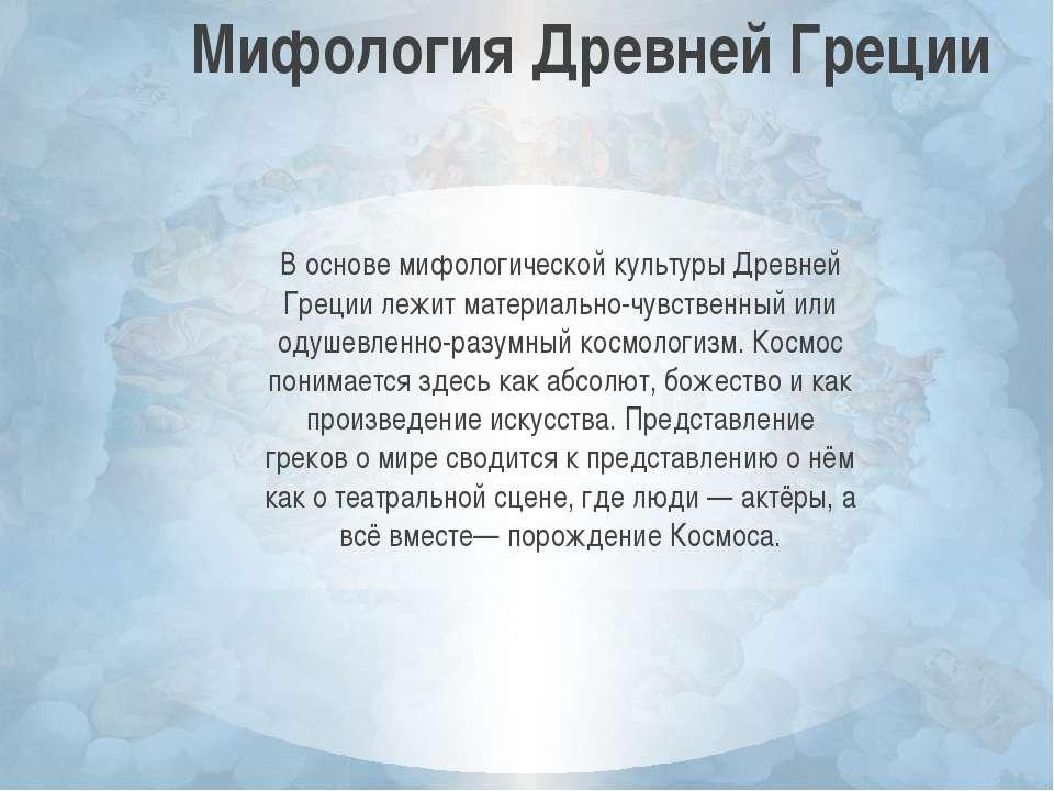 Мифология Древней Греции В основе мифологической культуры Древней Греции лежи...