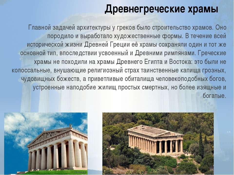 Древнегреческие храмы Главной задачейархитектурыу греков было строительство...