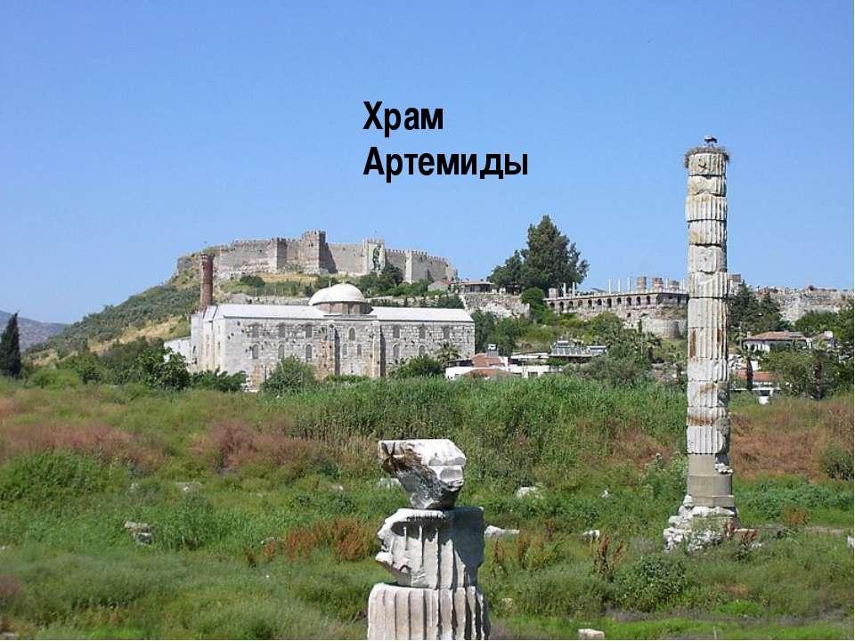 Архитектура Главной задачейархитектуры у греков было строительство храмов. В...