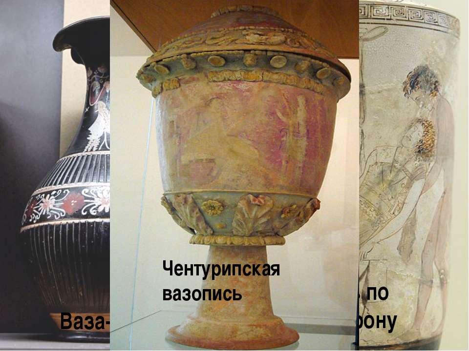 Вазопись Древние греки расписывали любые виды глиняной посуды, использовавшей...