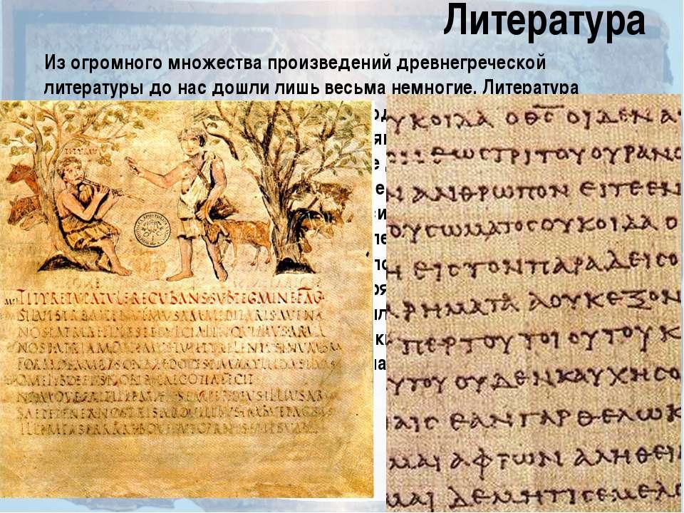 Литература Из огромного множества произведений древнегреческой литературы до ...