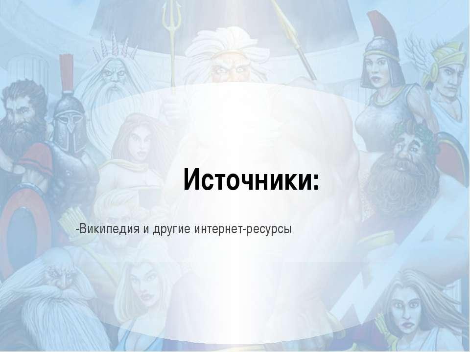 Источники: -Википедия и другие интернет-ресурсы