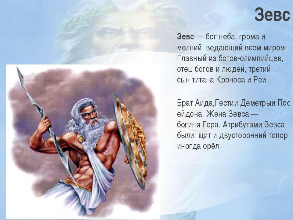 Зевс Зевс—бог неба, грома и молний, ведающий всем миром. Главный избогов-о...