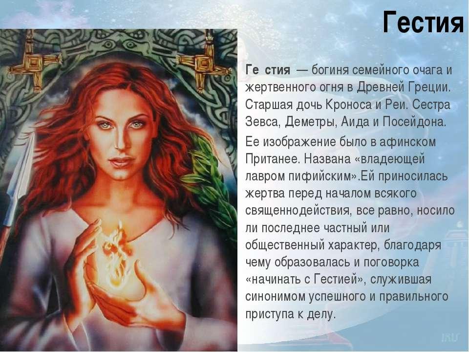 Гестия Ге стия—богинясемейного очага и жертвенного огня в Древней Греции....