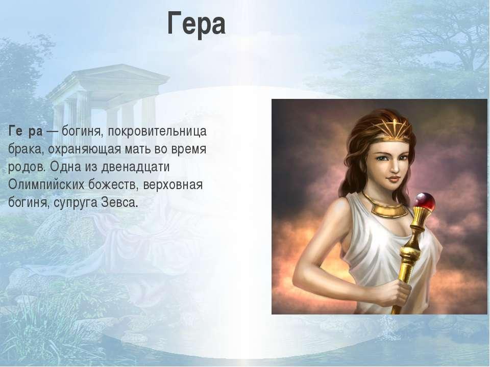 Гера Ге ра—богиня, покровительница брака, охраняющая мать во время родов. О...