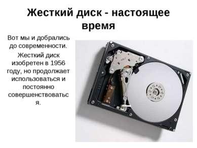 Жесткий диск - настоящее время Вот мы и добрались до современности. Жесткий д...