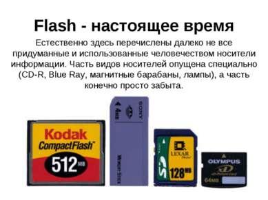 Flash - настоящее время Естественно здесь перечислены далеко не все придуманн...