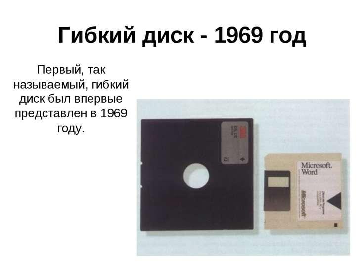 Гибкий диск - 1969 год Первый, так называемый, гибкий диск был впервые предст...