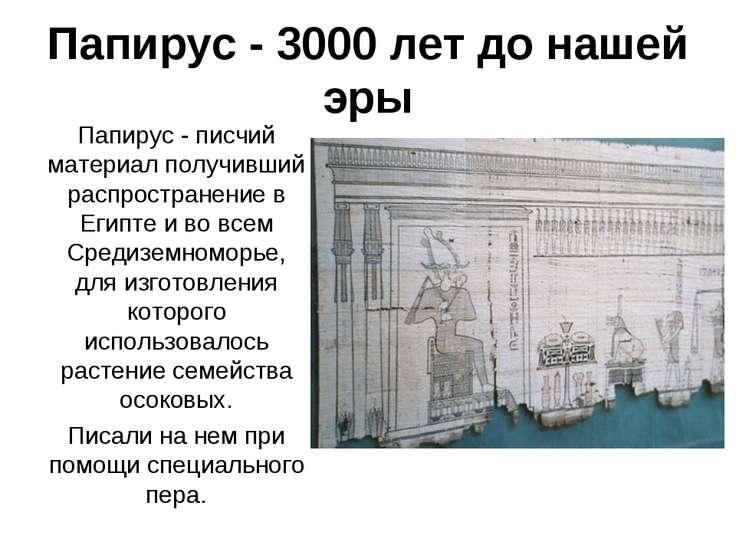 Папирус - 3000 лет до нашей эры Папирус - писчий материал получивший распрост...