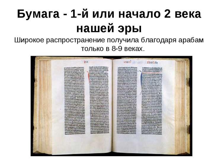 Бумага - 1-й или начало 2 века нашей эры Широкое распространение получила бла...