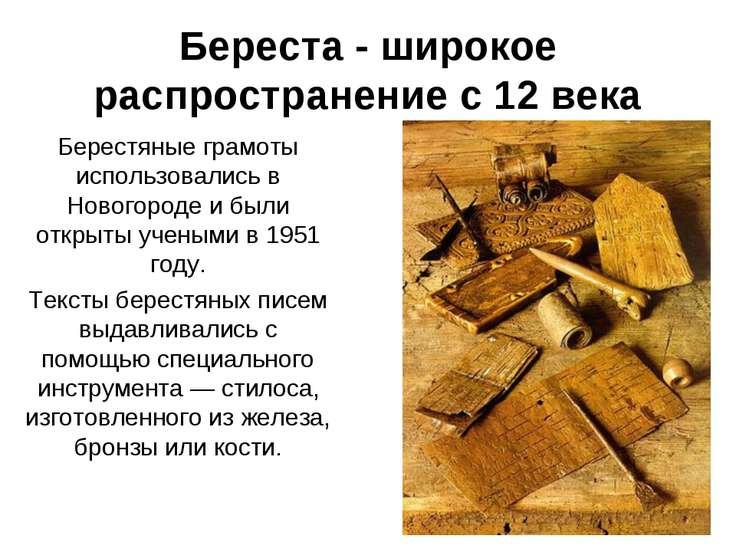 Береста - широкое распространение с 12 века Берестяные грамоты использовались...