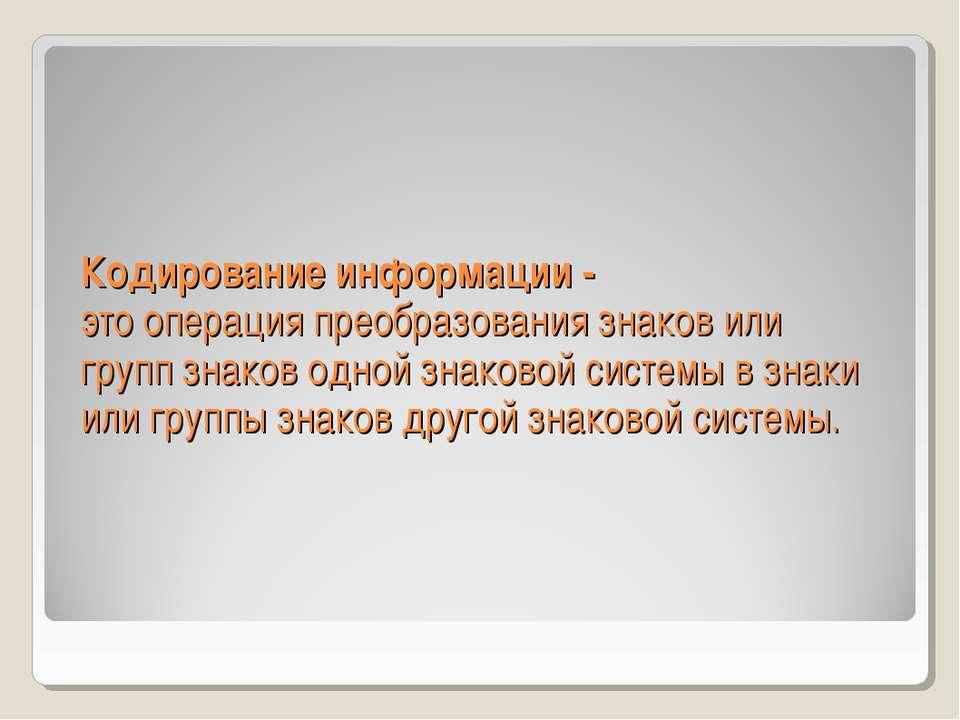 Кодирование информации - это операция преобразования знаков или групп знаков ...