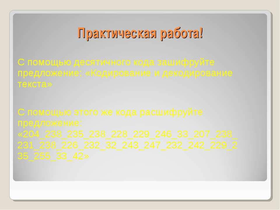 Практическая работа! С помощью десятичного кода зашифруйте предложение: «Коди...