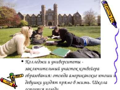 Колледжи и университеты - заключительный участок конвейеpа обpазования: отсюд...