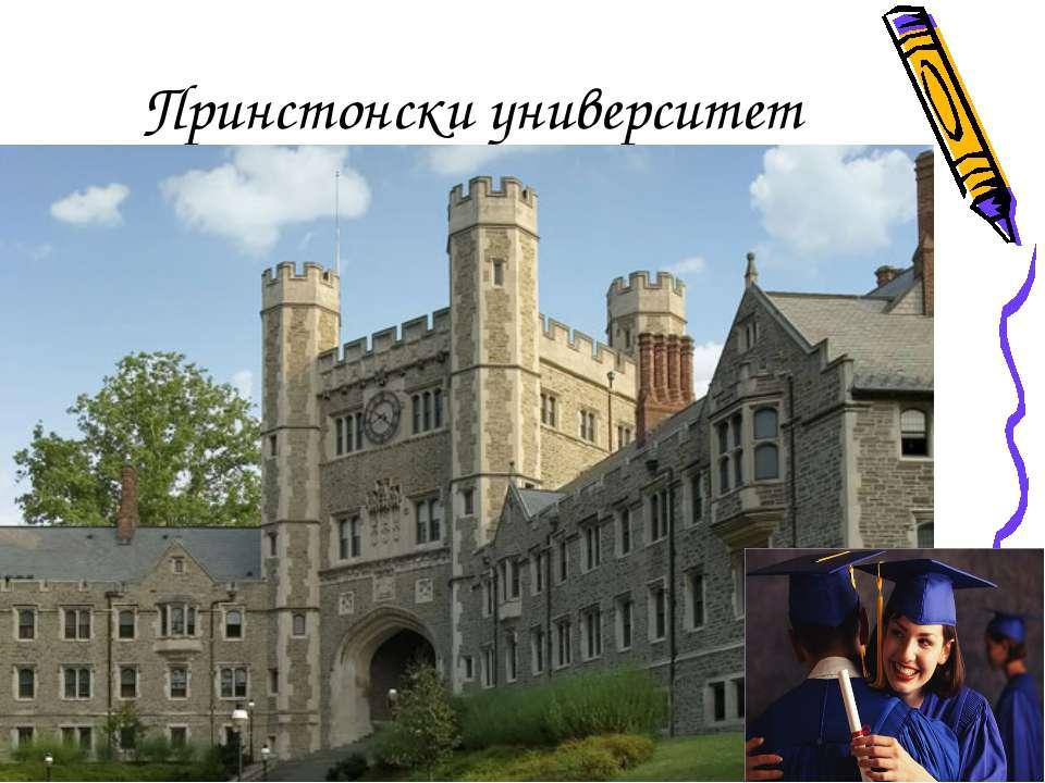 Принстонски университет