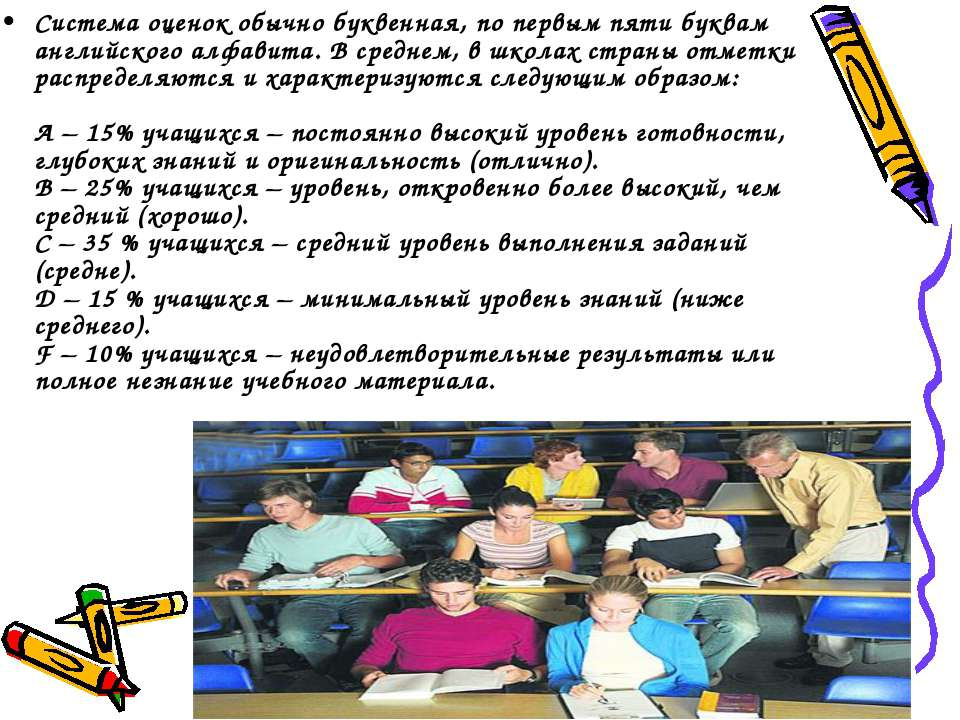Система оценок обычно буквенная, по первым пяти буквам английского алфавита. ...