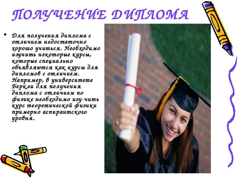 ПОЛУЧЕНИЕ ДИПЛОМА Для получения диплома с отличием недостаточно хорошо учитьс...