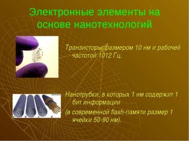 Электронные элементы на основе нанотехнологий Транзисторы, размером 10 нм и р...