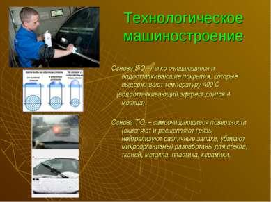 Технологическое машиностроение Основа SiO2 - легко очищающиеся и водоотталкив...