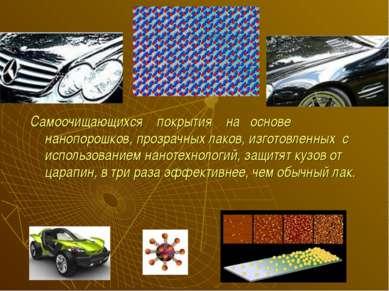 Самоочищающихся покрытия на основе нанопорошков, прозрачных лаков, изготовлен...